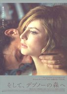 Sotto falso nome - Japanese Movie Poster (xs thumbnail)