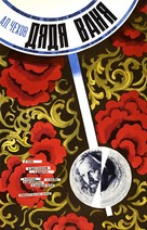 Dyadya Vanya - Russian Movie Poster (xs thumbnail)