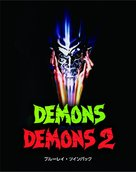 Demoni - Japanese Movie Cover (xs thumbnail)
