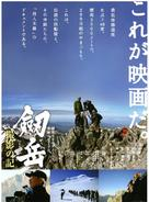 Tsurugidake: ten no ki - Japanese Movie Poster (xs thumbnail)