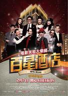 Hotel Deluxe - Hong Kong Movie Poster (xs thumbnail)