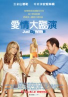 Just Go with It - Taiwanese Movie Poster (xs thumbnail)