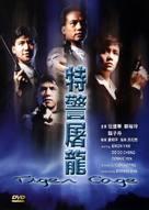Tiger Cage - Hong Kong DVD cover (xs thumbnail)
