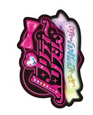 """Pretty Rhythm Aurora Dream"" - Japanese Logo (xs thumbnail)"