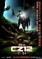 Sap ji sang ciu - Hong Kong Movie Poster (xs thumbnail)