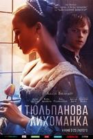 Tulip Fever - Ukrainian Movie Poster (xs thumbnail)