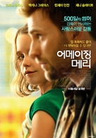 Gifted - South Korean Movie Poster (xs thumbnail)