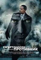 Law Abiding Citizen - Bulgarian Movie Poster (xs thumbnail)