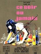 Ce soir ou jamais - French Movie Poster (xs thumbnail)