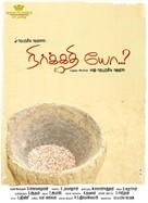 Nirrkathiyoo - Indian Movie Poster (xs thumbnail)
