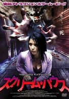 House of Fears - Japanese Movie Cover (xs thumbnail)