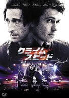 American Heist - Japanese Movie Cover (xs thumbnail)