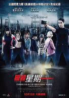 What Happened to Monday - Chinese Movie Poster (xs thumbnail)