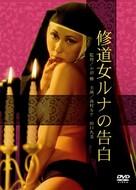Shudojo Runa no kokuhaku - Japanese DVD cover (xs thumbnail)