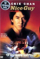 Yat goh ho yan - South Korean DVD cover (xs thumbnail)