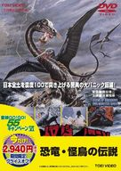 Kyôryû kaichô no densetsu - Japanese Movie Cover (xs thumbnail)