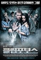 Fobos. Klub strakha - South Korean Movie Poster (xs thumbnail)