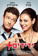 Friends with Benefits - Israeli Movie Poster (xs thumbnail)