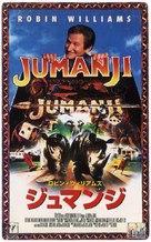Jumanji - Japanese VHS cover (xs thumbnail)