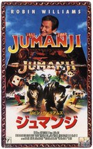 Jumanji - Japanese VHS movie cover (xs thumbnail)