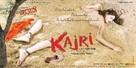 Kajri - Indian Movie Poster (xs thumbnail)