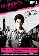 """Hormones"" - Thai DVD cover (xs thumbnail)"