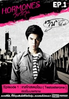 """Hormones"" - Thai DVD movie cover (xs thumbnail)"
