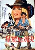 Les pétroleuses - Japanese Movie Poster (xs thumbnail)