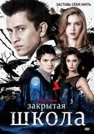 """Zakrytaya shkola"" - Russian DVD cover (xs thumbnail)"