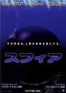 Sphere - Japanese Movie Poster (xs thumbnail)