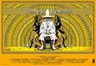 The Holy Mountain - poster (xs thumbnail)