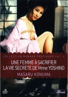 Ikenie fujin - French DVD cover (xs thumbnail)