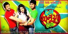 Le Halwa Le - Indian Movie Poster (xs thumbnail)