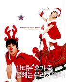 Haepi ero keurisemaseu - South Korean poster (xs thumbnail)