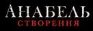 Annabelle: Creation - Ukrainian Logo (xs thumbnail)