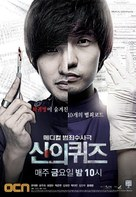 """God's Quiz"" - South Korean Movie Poster (xs thumbnail)"