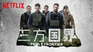 Triple Frontier - Chinese Movie Poster (xs thumbnail)