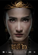 Nakee 2 - Thai Movie Poster (xs thumbnail)