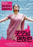 English Vinglish - South Korean Movie Poster (xs thumbnail)