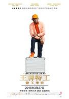 Kingsman: The Secret Service - Chinese Movie Poster (xs thumbnail)