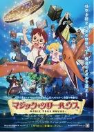Majikku tsuri hausu - Japanese Movie Poster (xs thumbnail)