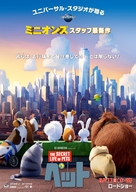 The Secret Life of Pets - Japanese Movie Poster (xs thumbnail)