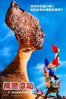 Sherlock Gnomes - Taiwanese Movie Poster (xs thumbnail)