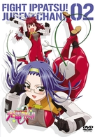 """Faito ippatsu! Jûden chan!!"" - Japanese Movie Cover (xs thumbnail)"