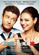 Friends with Benefits - Taiwanese Movie Poster (xs thumbnail)
