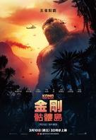Kong: Skull Island - Taiwanese Movie Poster (xs thumbnail)