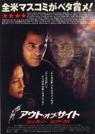 Out Of Sight - Japanese Movie Poster (xs thumbnail)