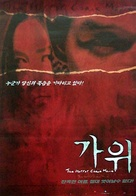 Nightmare - South Korean poster (xs thumbnail)