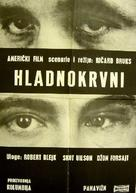 In Cold Blood - Yugoslav Movie Poster (xs thumbnail)