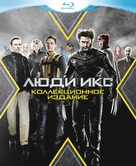 X-Men: First Class - Russian Blu-Ray cover (xs thumbnail)